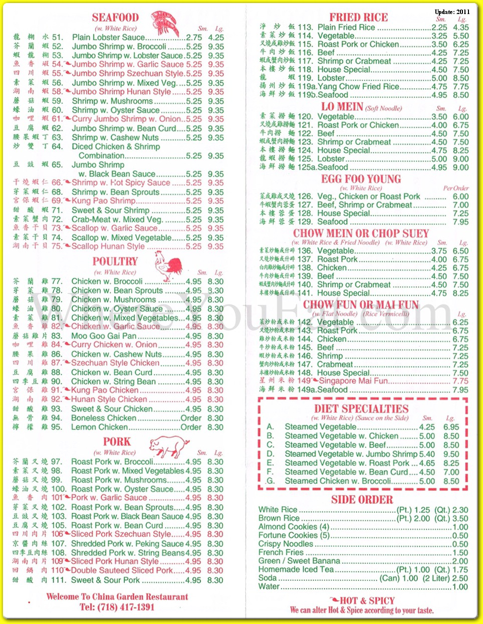 China Garden Restaurant In Queens Official Menus Photos